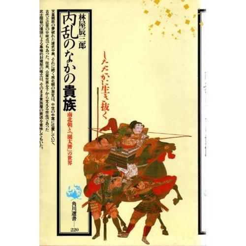 内乱のなかの貴族―南北朝と「園太暦」の世界 (角川選書)
