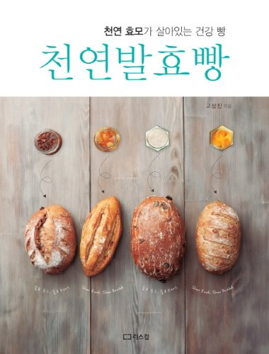 Download Naturally Fermented Bread with Natural Yeast (천연발효빵: 천연 효모가 살아있는 건강 빵) pdf epub