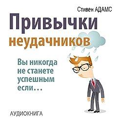 Privychki neudachnikov. Vy nikogda ne stanete uspeshnym esli… [Loser's Habits: You Are Not Successful, If…]