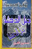 The mountain of surprising. 1,2,3: Novel (Arabic Edition)