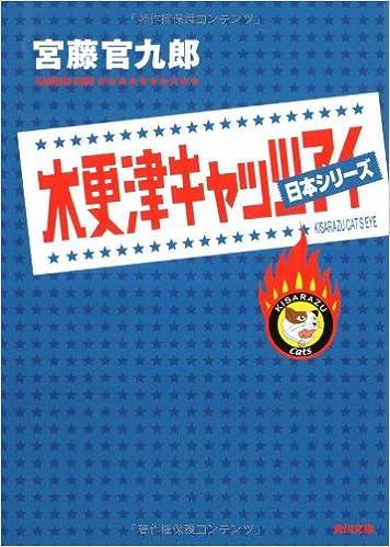 木更津 キャッツ アイ 日本 シリーズ