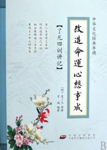 Changing Destiny: Liao-Fans Four Lessons (Chinese Edition)