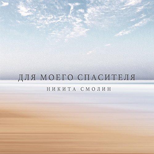 Nikita Smolin - Для моего Спасителя [Special Edition] (2018)