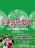 [DVD]宝石ビビンバ DVD-BOX2