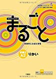 "Marugoto: Japanese language and culture Elementary2 A2 Coursebook for communicative language competences ""Rikai"" / まるごと 日本のことばと文化 初級2 A2 りかい(JF Standard coursebook / JF日本語教育スタンダード準拠コースブック)"