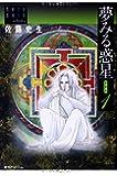夢みる惑星 愛蔵版 1 (佐藤史生コレクション)