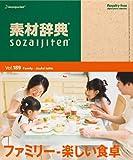 素材辞典 Vol.189 ファミリー~楽しい食卓編
