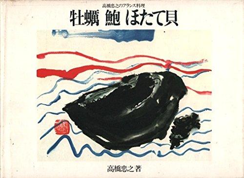 Kaki Awabi Hotategai - Takahashi Tadayuki No Furansu Ryori (Japanese Edition)