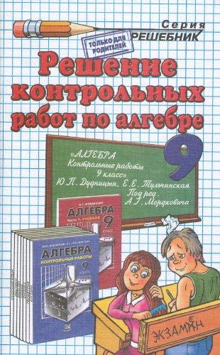 "Download Homework for Algebra for Grade 9 to g mordkovich problem books etc Domashnyaya rabota po algebre za 9 klass k zadachniku G Mordkovich i dr / Domashnyaya rabota po algebre za 9 klass k zadachniku A.G.Mordkovicha ""Algebra. 9 klass: zadachnik. Ch.2"" (In Russian) ePub fb2 book"