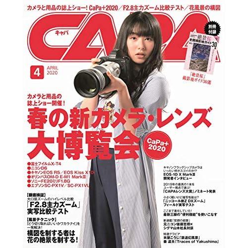 CAPA 2020年4月号 表紙画像