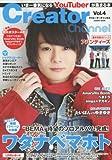 Creator Channel vol.4 (コスミックムック)