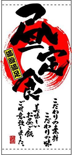 昼定食 懸垂幕(トロマット) No.3644 (受注生産) B07FYC2S1C