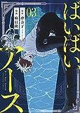 ばいばい、アース(3) (ヤングキングコミックス)