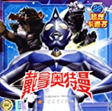 Dazzling Cartoon Book of Ultraman Dyna: 22nd Volume (Chinese Edition)