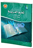ICO Learn Arabic Textbook: Level 7, Part 2 [Paperback]