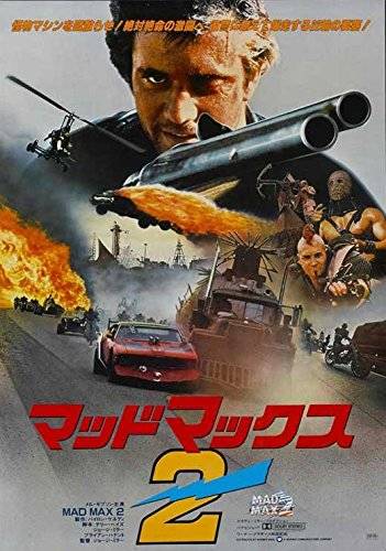 Mad Max 2: The Way Warrior POSTER Movie (1982) Japanese Style A 27 x 40 Inches - 69cm x 102cm (Mel Gibson)(Bruce Spence)(Emil Minty)(Vernon Wells)(Virginia Hey)(Max Phipps)(Mike (Michael) Preston)
