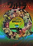 Ultra Q coloring version (Paperback Comics) (2011) ISBN: 4048546716 [Japanese Import]