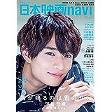 日本映画 navi Vol.93