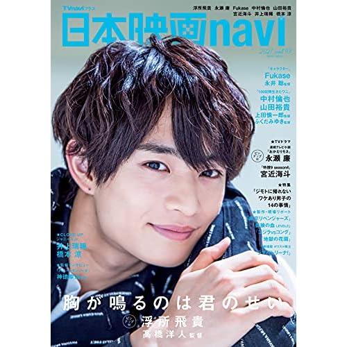 日本映画 navi Vol.93 表紙画像