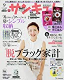 サンキュ!ミニ 2018年 09 月号 [雑誌]: サンキュ! 増刊