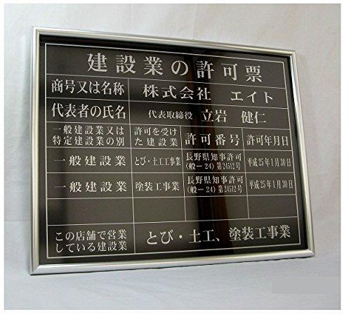 安全サイン8 建設業の許可票 額(アルミフレーム)入り 事務所用 大サイズ(文字記入) ゴールド地黒文字 B07B65S869