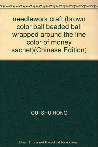 - needlework craft (brown color ball beaded ball wrapped around the line color of money sachet)(Chinese Edition)