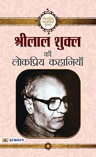 Shrilal Shukla Ki Lokpriya Kahaniyan (hindi)