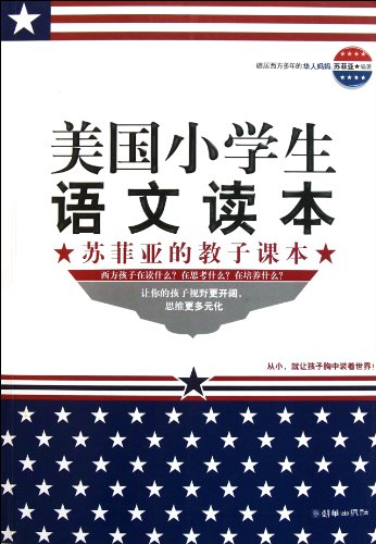 American Primary School Reading--Sophia's Textbook for Her Son (Chinese Edition)