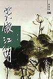 金庸作品集:笑傲江湖(第一卷)(新修版)