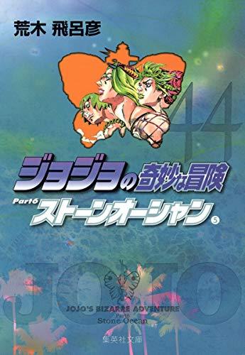 ジョジョの奇妙な冒険 44 Part6 ストーンオーシャン 5 (集英社文庫(コミック版))