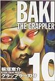 グラップラー刃牙完全版 10―BAKI THE GRAPPLER (少年チャンピオン・コミックス)