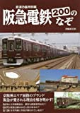 阪急電鉄200のなぞ (ぴあMOOK)
