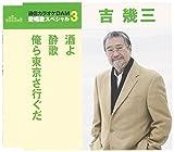 Ikuzo Yoshi - Sake Yo / Suika / Ora Tokyo Sa Iguda [Japan CD] TKCA-90775