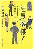 「社員参謀!  ―人と組織をつくる実践ストーリー」荻阪 哲雄