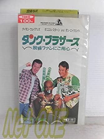 Amazon.co.jp: ダンク・ブラザ...