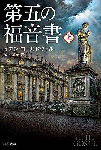第五の福音書〔上〕 (ハヤカワ文庫NV)
