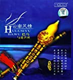 Hulusi & Bawu : 巴乌与葫芦丝云南风情(CD)