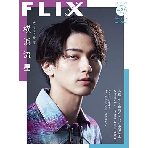 FLIX plus Vol.37 表紙画像