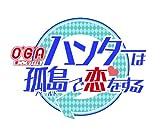 O*G*A Onigokko Royale Hunter wa Koto de Koi wo suru - Regular Edition - for PSP (Japan Import)