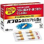 アレルギー性鼻炎薬