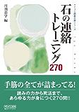石の連絡トレーニング270 (マイナビ囲碁文庫)