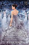 袧邪褋�械寫薪懈褑邪 (Lady Fantasy) (Russian Edition)