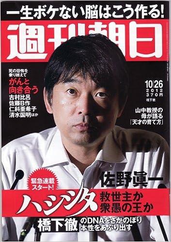 週刊朝日2012年10月26日号 [雑誌...