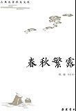 古典名著普及文库:春秋繁露
