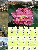 Kannada Aksharmala: A Beginners book for kannada