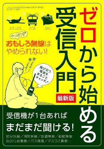 ゼロから始める受信入門 最新版 (三才ムック vol.582)