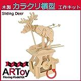 組立式木製カラクリ模型工作キット アートイ artoy トナカイのスキー