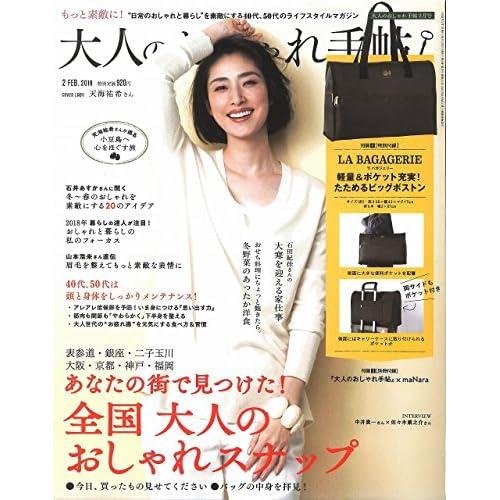 大人のおしゃれ手帖 2018年2月号 表紙画像