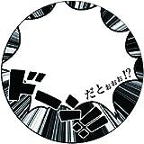 コミック皿 ドーンだとぉぉ