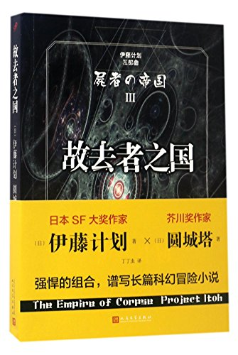 The Empire of Corpses (Chinese Edition)
